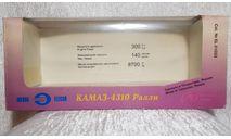 КамАЗ 4310-ралли 502 коробка, боксы, коробки, стеллажи для моделей, Элекон