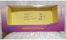 КамАЗ 4310-ралли 512 коробка, боксы, коробки, стеллажи для моделей, Элекон