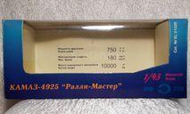 КамАЗ-4925 РАЛЛИ МАСТЕР коробка, боксы, коробки, стеллажи для моделей, Элекон