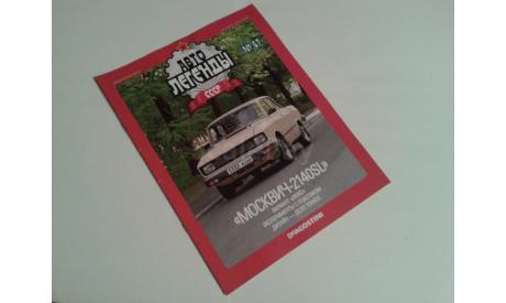 журнал без модели, литература по моделизму
