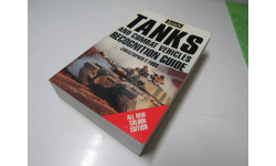 Jane,s Танки и бронетехника