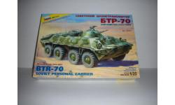 Советский бронетранспортер БТР-70 (Афганистан) Звезда (3557) 1/35, сборные модели бронетехники, танков, бтт, scale35