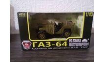 ГАЗ 64, масштабная модель, Наш Автопром, scale43