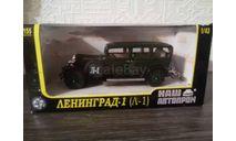 Ленинград 1, масштабная модель, Наш Автопром, scale43