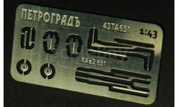 Набор для модели 'Курганский автобус 651'
