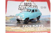 # 95 Горький-М72 - голубой, журнальная серия Автолегенды СССР (DeAgostini), De Agostini, scale43, ГАЗ