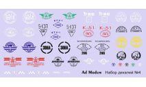 декаль с логотипами Набор номер 4, фототравление, декали, краски, материалы, AD Modum