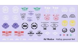 декаль с логотипами Набор номер 4