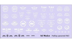 декаль с логотипами Набор номер 3