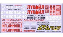 Набор декалей номер 6 Огнеопасно, фототравление, декали, краски, материалы, AD Modum, 1:43, 1/43