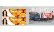 Набор декалей Фургон Монетка вариант 3 (200х140), фототравление, декали, краски, материалы, Maksiprof, scale43