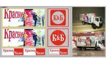 Набор декалей Фургон магазина Красное и Белое вариант 6 (200х140), фототравление, декали, краски, материалы, Maksiprof, scale43