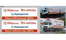 Набор декалей Фургон Пятерочка (вариант 6, 200х140), фототравление, декали, краски, материалы, Maksiprof, scale43