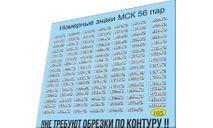 набор декалей Номерные знаки Москва, фототравление, декали, краски, материалы, Doctor Decal, scale43