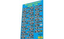 1:24 набор декалей Номера СССР (черные), фототравление, декали, краски, материалы, Doctor Decal, scale24