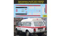 набор декалей ВАЗ 2131-05 скорая (под КИТ AVD) V1, фототравление, декали, краски, материалы, Doctor Decal, scale43