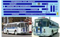 набор декалей Автобус ЛАЗ полиция (комплект на 2 автобуса), фототравление, декали, краски, материалы, Doctor Decal, scale43