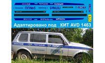набор декалей ВАЗ 2131 полиция Елизово (под кит AVD), фототравление, декали, краски, материалы, Doctor Decal, scale43