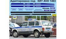 набор декалей ВАЗ 2131 полиция Москва (под кит AVD), фототравление, декали, краски, материалы, Doctor Decal, scale43