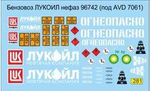 набор декалей Бензовоз нефаз 96742 (AVD 7061), фототравление, декали, краски, материалы, Doctor Decal, scale43