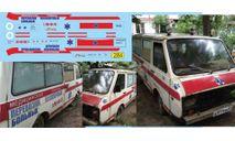 набор декалей РАФ 2203 перевозка больных (скорая), фототравление, декали, краски, материалы, Doctor Decal, scale43