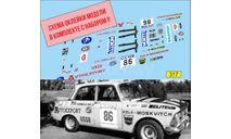 1:43 набор декалей Москвич 412 Ралли 1000 озер Финляндия 1973 г., фототравление, декали, краски, материалы, Doctor Decal, scale43