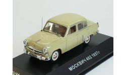 МОСКВИЧ-402 1957 из к/ф 'К Черному морю', масштабная модель, VVM, 1:43, 1/43