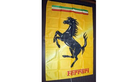 Флаг баннер Ferrari 147х92 см Формула-1 Formula 1, масштабные модели (другое)