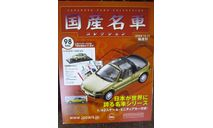 Toyota Sera (1990) 1/43 IXO, масштабная модель, scale43, IXO Road (серии MOC, CLC)