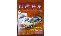 Toyota Sera (1990) 1/43 IXO