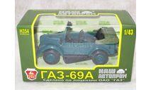 ГАЗ-69А сложенный тент 1/43 НАП, масштабная модель, НАП-АРТ, 1:43