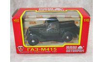 ГАЗ-М415 зеленый 1/43 НАП, масштабная модель, НАП-АРТ, 1:43