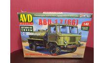 Автоцистерна АВЦ-1,7 (на шасси ГАЗ-66), сборная модель автомобиля, AVD Models, scale43