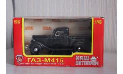 ГАЗ М-415