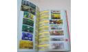 Brauerei & Werbefahrzeuge 2005 Car Book 1/87 H0 Beer Bier Truck Возможен обмен на литературу, проспекты, литература по моделизму