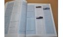 Toy Car Collector's Guide Book Tomica Corgi Dinky Matchbox Возможен обмен на литературу, проспекты, литература по моделизму