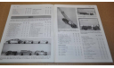 O'Brien's Collecting Toy Cars & Trucks. Identification & Value Guide Book Возможен обмен на литературу, проспекты, литература по моделизму