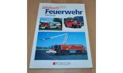 2003 Ежегодник Пожарные автомобили Возможен обмен на литературу, проспекты