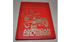 American Fire Engines Crestline Пожарные автомобили Америки Справочник