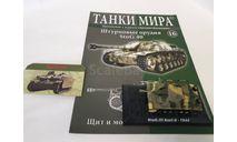 StuG 40 Штурмовое орудие, журнальная серия Танки Мира 1:72, scale72