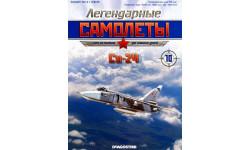 Легендарные самолеты №10  Су-24, масштабные модели авиации, DeAgostini, scale0