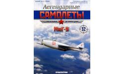 Легендарные самолеты №32 MиГ-9, масштабные модели авиации, DeAgostini, scale0