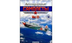 Легендарные самолеты №30, масштабные модели авиации, DeAgostini, scale0