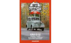 Автолегенды СССР №44 КИМ-10-50, масштабная модель, Автолегенды СССР журнал от DeAgostini, scale43