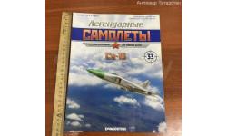 Легендарные самолеты №33 Су-15, масштабные модели авиации, DeAgostini, scale0