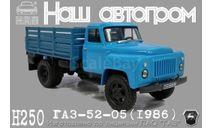 ГАЗ 52-05 бортовой, голубой, масштабная модель, Наш Автопром, scale43