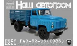ГАЗ 52-05 бортовой, голубой