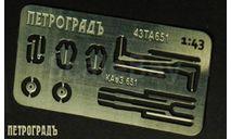 Фототравление Набор для автобуса Автобус 651, фототравление, декали, краски, материалы, Петроградъ, scale43
