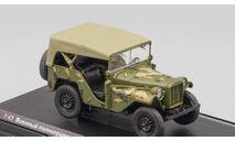 Горький 64 военный полноприводный автомобиль, камуфляж, масштабная модель, Наш Автопром, ГАЗ, scale43