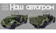 Горький 61-417 без тента, болотный, масштабная модель, Наш Автопром, scale43